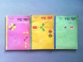 高中化学甲种本全套3册合售 【品相好】【整洁】【整齐】