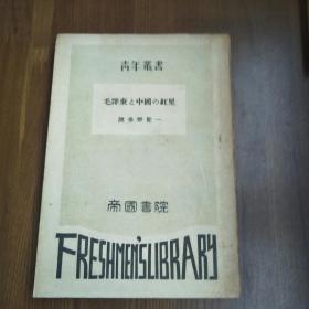 毛泽东と中国の红星 红色文献