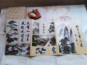 十六开折页书画集:相子良书画展。山东平原县书画家。高希华题签