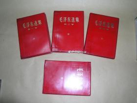 毛泽东选集          第1-4卷完整一套:(毛泽东著,人民出版社,1969年1月第2次印刷,红塑皮书衣,32开本,新书刚开包:封皮见图片,内页崭新10品)1