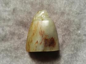 清代 金蟾钮和田籽料随型玉印章 吉语印