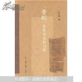 """""""香妃""""乾隆容妃的幻影"""