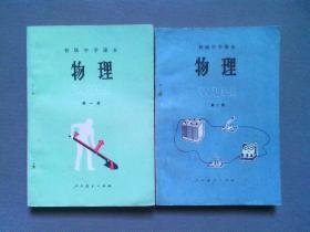 初中物理课本全套2册合售  【品相非常非常好】【整洁】【未使用】