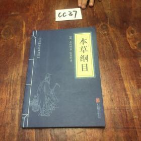 中华国学经典精粹 本草纲目