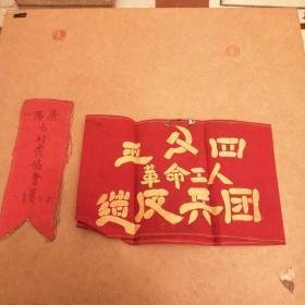 文革 袖标 造反兵团