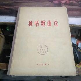 独唱歌曲选(印刷样本 一版一印)套装35册60年代歌曲  1册80年代歌曲  共计:36册    盒装