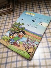《九年义务教育六年制小学语文 第二册》