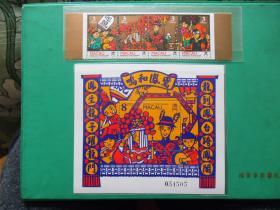 【澳门全新邮票和小型张】中式婚礼邮票一套4枚,小型张1张(合售)
