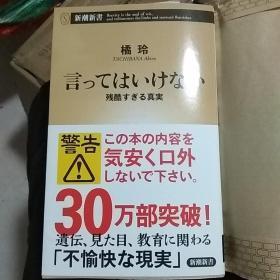 日文原版,书名详情见图。橘玲