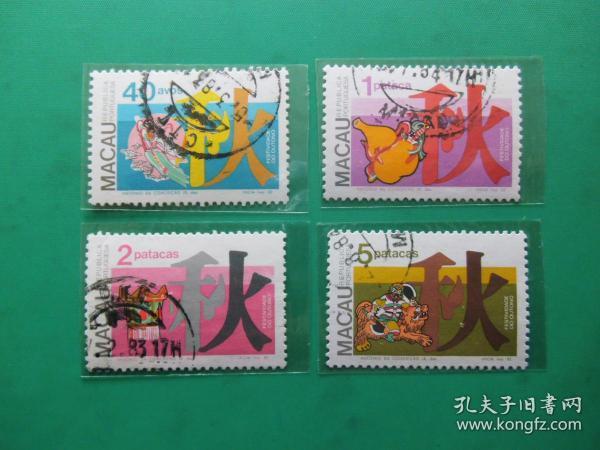 【澳门信销邮票】中秋节(4枚全)