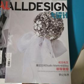 大设计杂志