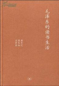 毛泽东的读书生活(精装)