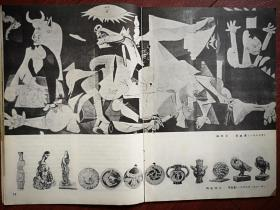 美术插页罗佳梅《狮象》,许石丹文章《谈谈毕加索的画》,毕加索《格尼卡》《和平鸽》,毕加索陶瓷设计,郑爽木刻《松鼠》蔡千音熊崇荣剪纸(单张)