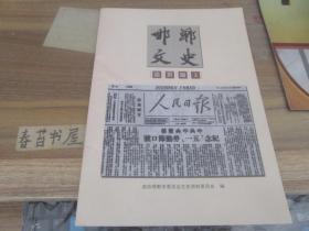邯郸文史【活页版3】