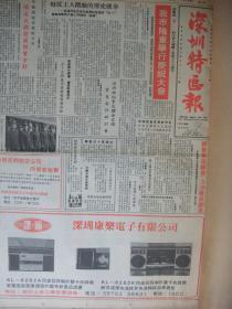 早期原版报纸合订本:深圳特区报(1985年5月、6月,两个月全)----馆藏品佳。有我市隆重举行五一庆祝大会、市职工劳模大会举行等内容报道、可做生日报资源