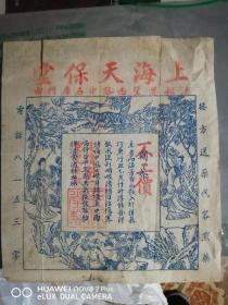 上海民国中药广告