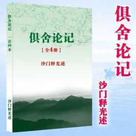 俱舍论记(30卷)