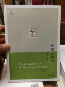 最伟大的书:藏书之爱之二