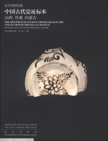 故宫博物院藏中国古代窑址标本.山西、甘肃、内蒙古