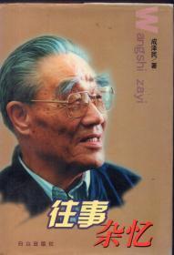 成泽民将军签名本、精装本:《往事杂忆》(成泽民回忆录签名本)