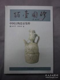 皕壶国珍:中国古陶瓷壶集粹(精)