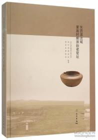 东苕溪流域夏商时期原始瓷窑址