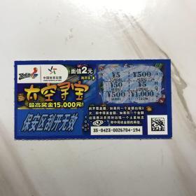 中国体育彩票-太空寻宝 面值2元
