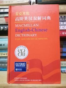 麦克米伦高阶英汉双解词典2017年版