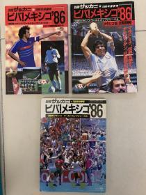 1986世界杯特刊,带拉页中插