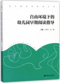 自由环境下的幼儿园早期阅读指导 编者:王燕兰朱敏 著作