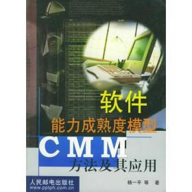 软件能力成熟度模型CMM方法及其应用
