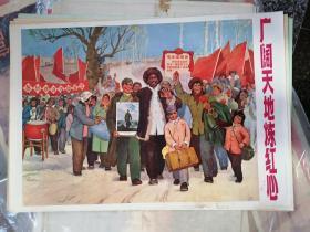 上1-15、知青题材-广阔天地练红心,上海市出版革命组.1970年8月1版3印。规格2开,9品。