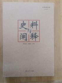 史料与阐释(2012卷,合刊本)