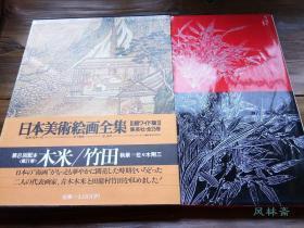 日本美术绘画全集21 青木木米 田能村竹田 大8开珍藏版 江户文人画