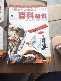 中国少年儿童必读百科知识
