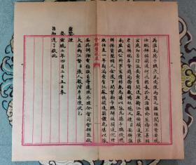 宣统年间秦折底稿