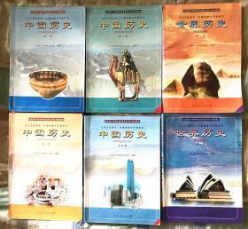 2000年代老课本:老版初中历史课本全套6本【中国历史4本+世界历史2本,01年】