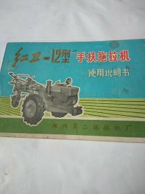 红卫——12型手扶拖拉机使用与维修