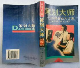 策划大师-----中国智业大方案