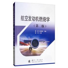 航空发动机燃烧学(第2版)