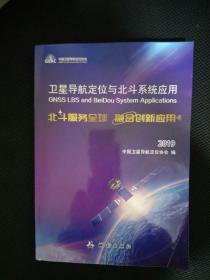 卫星导航定位与北斗系统应用:北斗服务全球融合创新应用2019