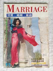 《恋爱、婚姻、家庭》93.3