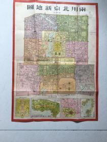 两用北京新地图