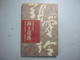旧书 张爱玲全集《海上花落》大连出版社 1996年印E3-7