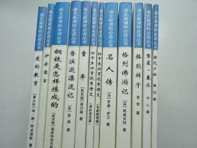 中外十大名著:鲁滨逊漂流记-初中版