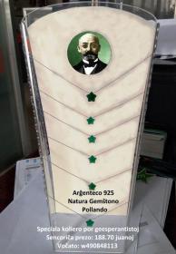 世界语者专用绿星项链