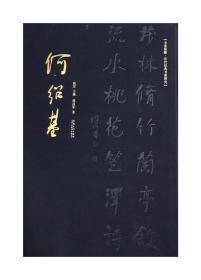 书道探赜·历代经典书家研究:何绍基