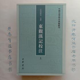 东观汉记校注(上下册)中国史学基本典籍丛刋