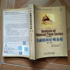 金融时间序列分析(第3版)原版 二手有少量划线