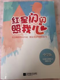 红星闪闪照我心-纪念解放军90华诞  增强青少年责任担当(中学版)
